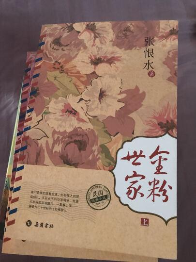 民国经典小说:金粉世家(套装上下册) 晒单图