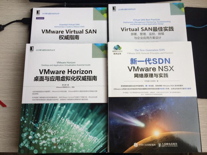 Virtual SAN最佳实践:部署、管理、监控、排错与企业应用方案设计 晒单图