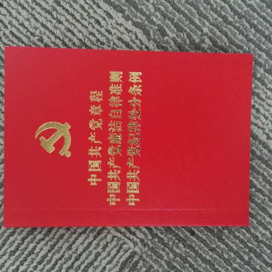 中国共产党章程 中国共产党廉洁自律准则 中国共产党纪律处分条例  晒单图