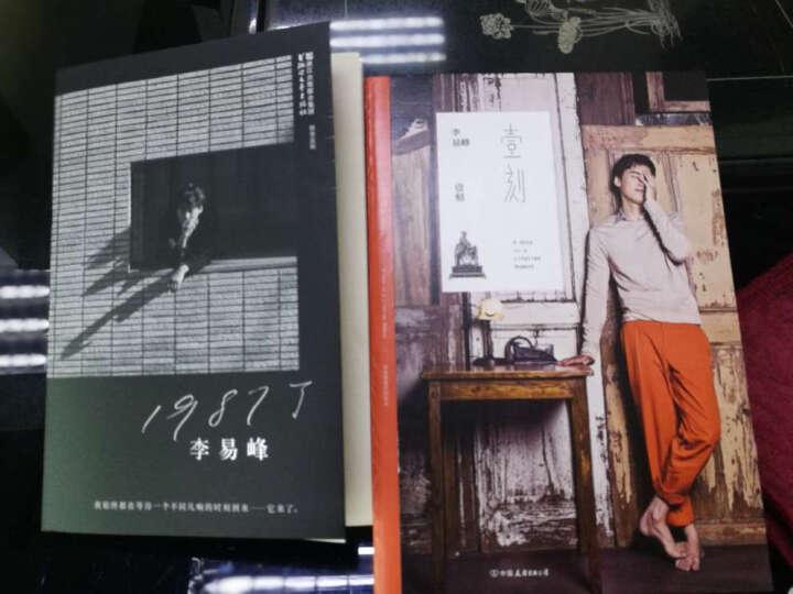 包邮赠海报 1987了+壹刻(精装)李易峰最好的时光 李易峰随笔集 成长 韩寒监制 晒单图