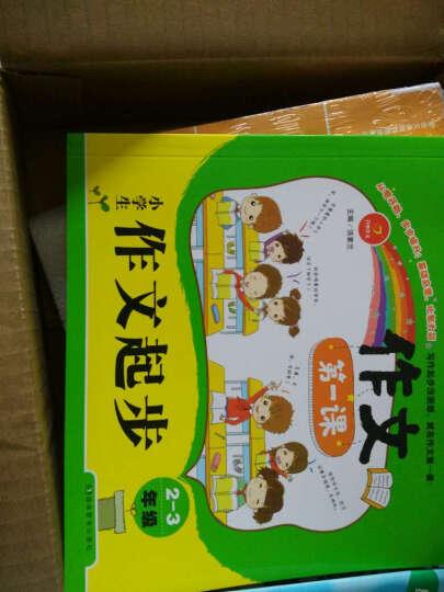 芒果作文·一看就会写:小学生日记起步(入门篇·一、二年级适用) 晒单图