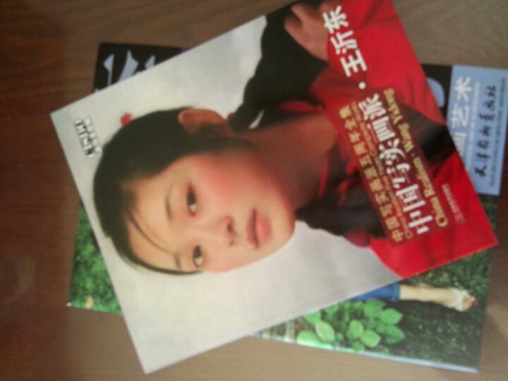 中国写实画派·王沂东(高仿真出版) 晒单图
