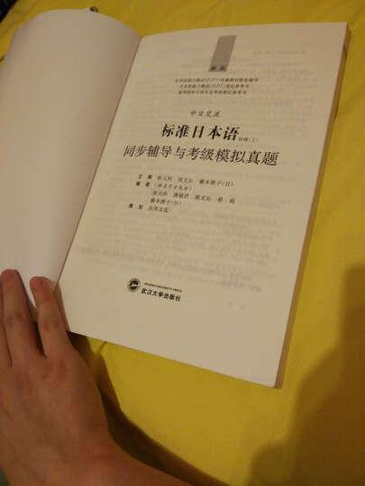 新版中日交流标准日本语中级同步练习 附光盘第2版 新标日中级上下册配套练习册日语练习 晒单图