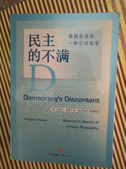 民主的不满:美国在寻求一种公共哲学 晒单图