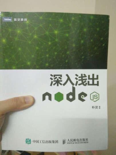 【官方正版】深入浅出Node.js 朴灵著 图灵原创丛书 计算机web编程开发自学教程书籍 晒单图