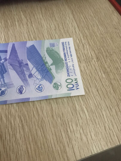 邮币世界 航天钞100 2015年中国 航天钞 100元面值纪念钞 全新 等值兑换 每人限购1张 晒单图