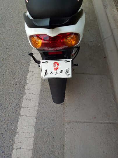 润华年摩托车改装配件助力车牌照电动车搞笑改装白色个性车牌反光牌 100白色征婚启事 晒单图