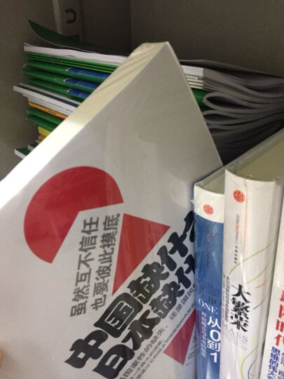 中国缺什么日本缺什么 晒单图