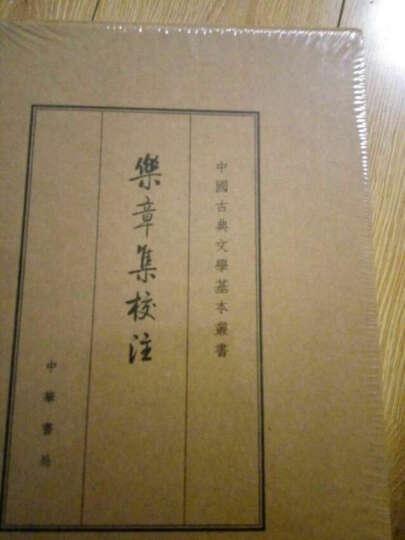 中国古典文学基本丛书:顾太清集校笺(典藏本 套装上下册) 晒单图