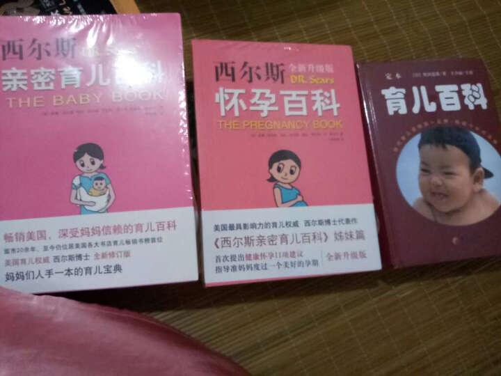 西尔斯怀孕百科+西尔斯亲密育儿百科+定本·育儿百科(套装共3册) 晒单图