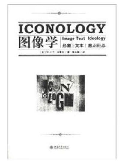图像学:形象,文本,意识形态 晒单图