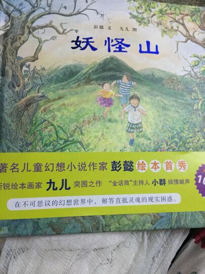 蒲蒲兰绘本馆:妖怪山 [2-14岁] 晒单图