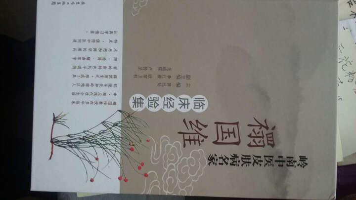 三个月学懂中医 晒单图