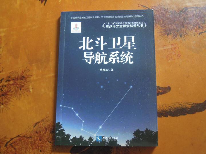 青少年太空探索科普丛书:北斗卫星导航系统 晒单图