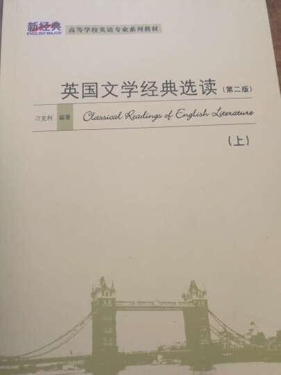 英国文学经典选读 第二版上(新经典高等学校英语专业系列教材) 晒单图