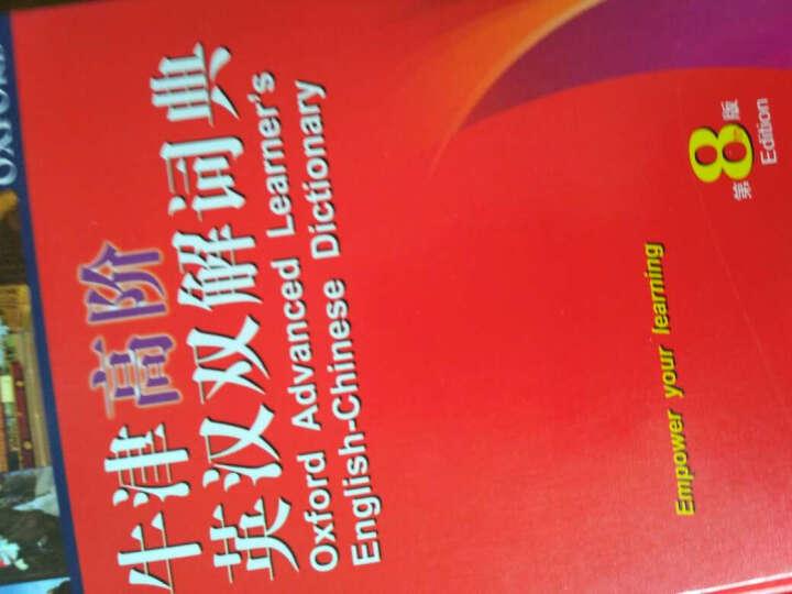 包邮 柯林斯COBUILD高阶英汉双解学习词典 第8版 英汉双解词典英语学习词典 学生实用适用词典 晒单图