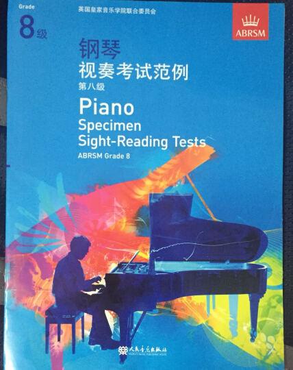 正版 英皇考级教材 钢琴视奏考试范例 第八级  中文版 第8级 晒单图