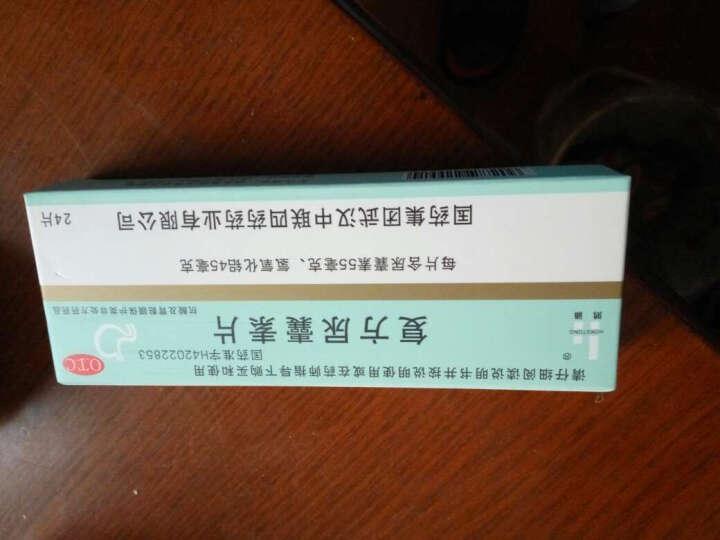 中联 复方尿囊素片 24片/盒 晒单图