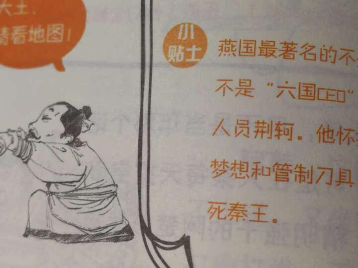 包邮 半小时漫画中国史 二混子 笑一顿的工夫 理顺中国通史 中国历史漫画书 晒单图