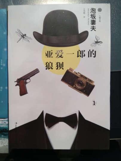 第十三位名侦探 晒单图