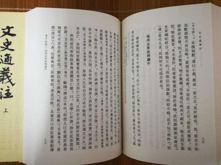历代文史要籍注释选刊:文史通义注(套装上下册) 晒单图