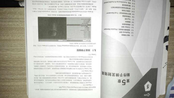Unity 5权威讲解 Unity 3D游戏开发教程书籍 Unity游戏引擎设计  晒单图