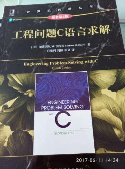 工程问题C语言求解(原书第4版) 晒单图