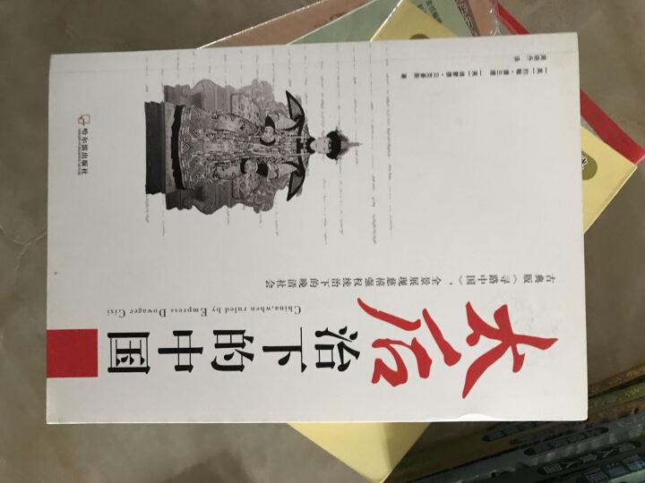 太后治下的中国(古典版《寻路中国》,全景展现慈禧强权统治下的晚清浮沉) 晒单图