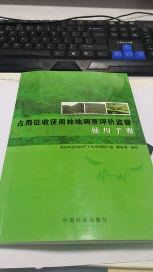 占用征收征用林地调查评价监督实用手册 晒单图