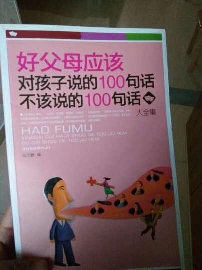 好父母应该对孩子说的100句话·不该说的100句话大全集 晒单图