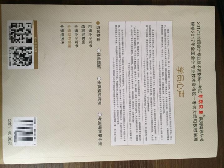 中级会计职称教材2017 中级财务管理应试指南/2017中级财管 梦想成真 中华会计网校 晒单图