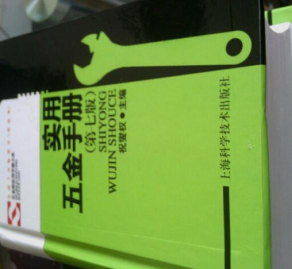 实用五金手册(第7版) 晒单图