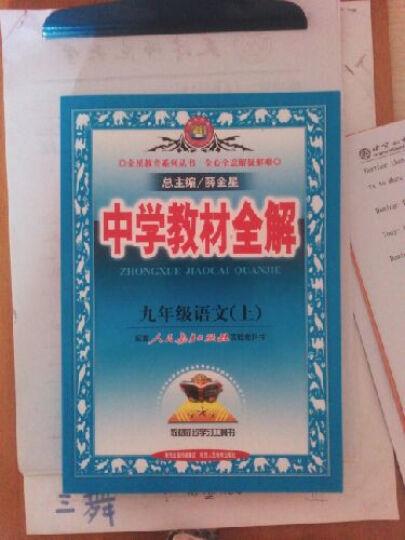中学教材全解:九年级语文(上,人教版,2014秋) 晒单图