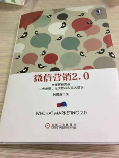 微信营销2.0:全面解析实战三大步骤、九大技巧和五大错误 晒单图