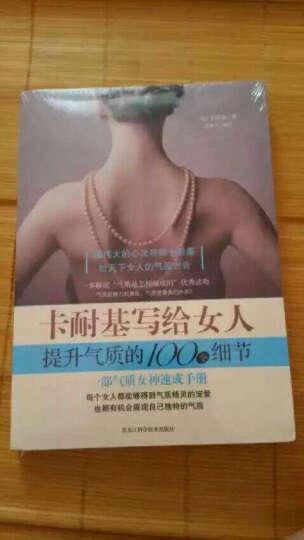 卡耐基写给女人提升魅力的100个细节 晒单图