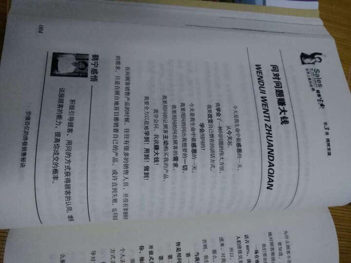 销售女神徐鹤宁-世界上实战的销售宝典 徐云龙,徐鹤宁 晒单图