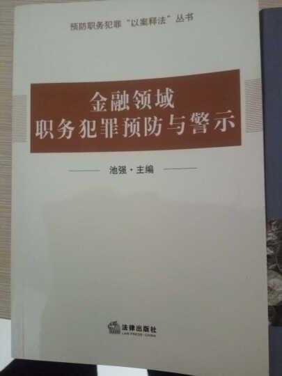 """预防职务犯罪""""以案释法""""丛书:金融领域职务犯罪预防与警示 晒单图"""