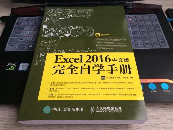 Excel 2016中文版完全自学手册 晒单图