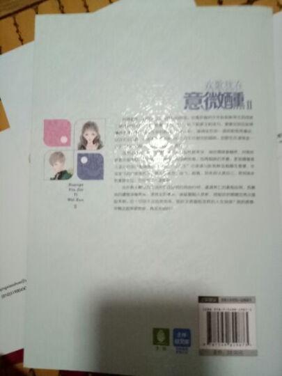 轻文库恋之水晶系列25:欢歌犹在意微醺2 晒单图