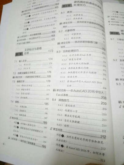 中文版AutoCAD2016建筑制图基础教程(附光盘) 晒单图