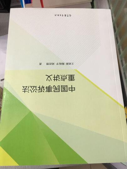 中国公司法 晒单图