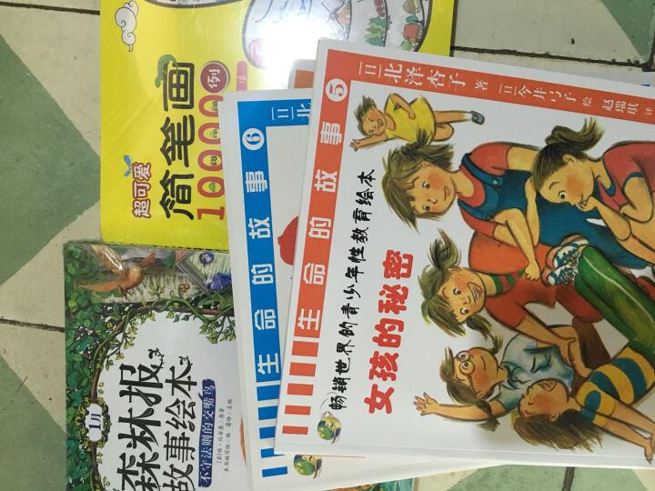 生命的故事5-8共4册畅销世界的青少年性教育绘本幼儿园图画书幼儿性教育读本男女孩的秘密 晒单图