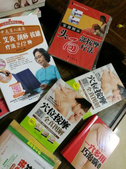 中老年人健康 按摩 艾灸 刮痧 拔罐疗法212种 晒单图