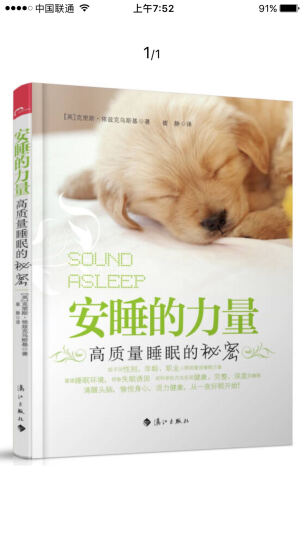 安睡的力量:高质量睡眠的秘密 晒单图