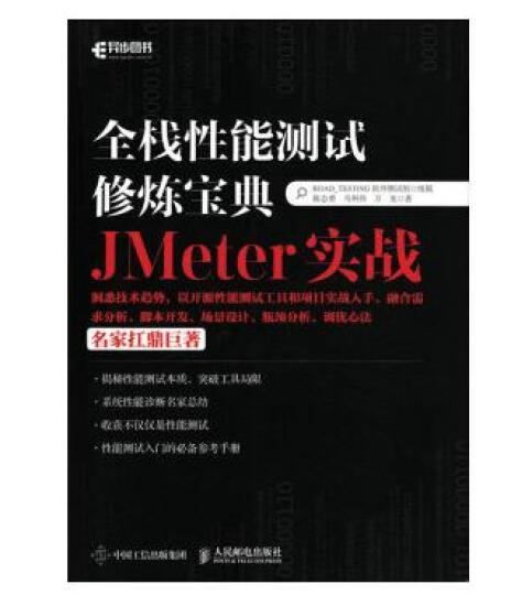 全栈性能测试修炼宝典  JMeter实战 晒单图