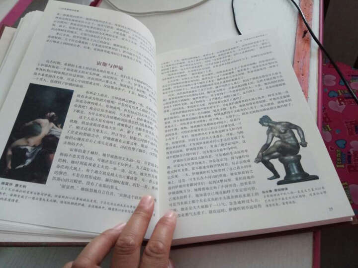 古希腊神话故事全集古希腊罗马神话故事与传说大全集世界名著课外书籍青少年版成人10-15岁 晒单图