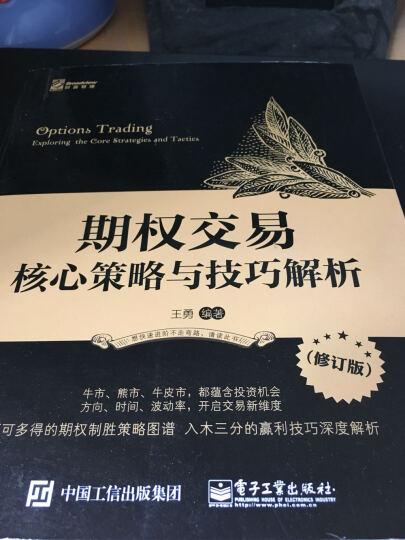 期权交易:核心策略与技巧解析(修订版) 晒单图