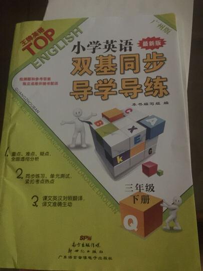 2019王牌英语 3年级下册 小学英语双基同步导学导练 三年级下册 广州版 新世纪出版社 晒单图