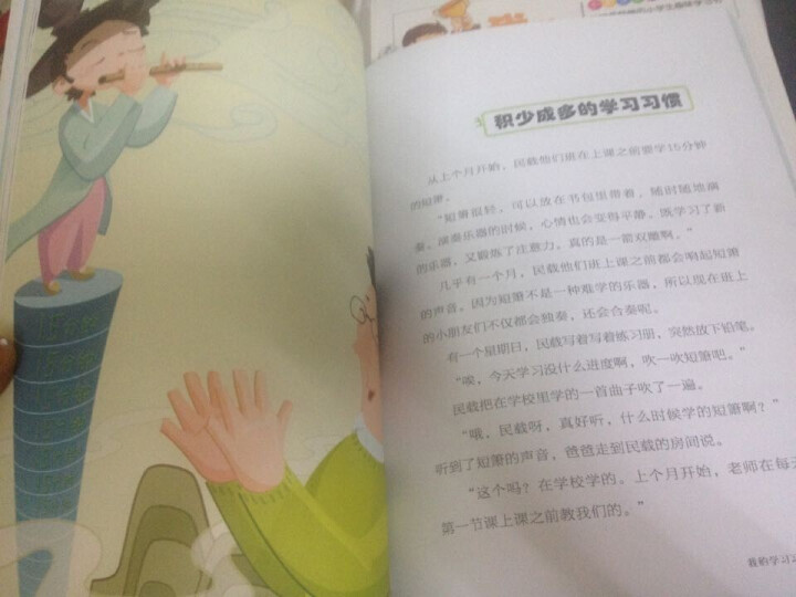 我能考第一 小学生有益的学习习惯和生活习惯(套装共2册) 晒单图