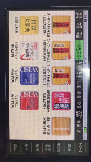 卡西欧(CASIO)E-Y300RD 电子词典 日英汉辞典 日语学习 能力考 樱桃红 晒单图